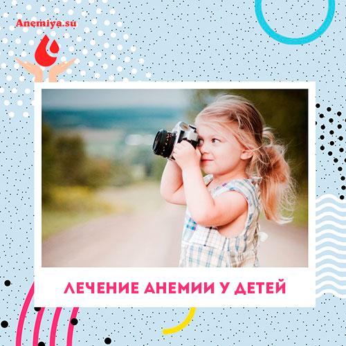 lechenie-anemii-u-rebyonka