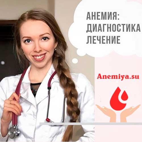 lechenie-anemii-u-zhenshchin
