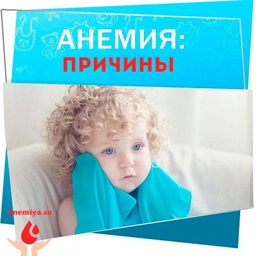 prichiny-anemii-u-rebyonka