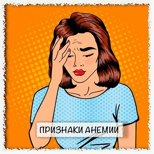 priznaki-anemii-u-zhenshchin
