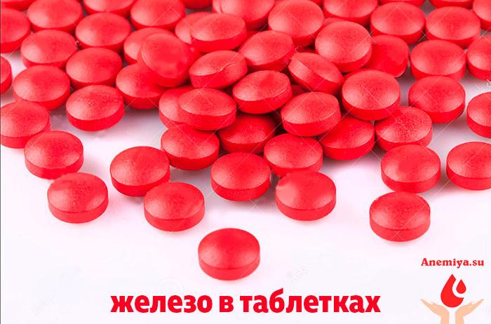 preparat-zheleza-v-tabletkah